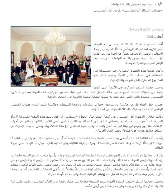 «عقيلات السلك الدبلوماسي» يكرمن أمل القبيسي