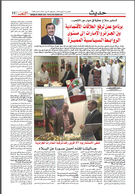 حوار صالح عطية مع جريدة الشعب