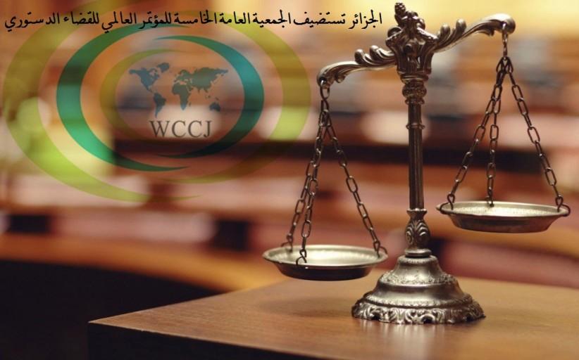 lalgerie-abritera-la-5e-assemblee-generale-de-la-conference-mondiale-sur-la-justice-constitutionnelle-en-2020