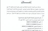 تبرعات نقدية المتعلقة بوباء فيروس كوفيد 19 المستجد