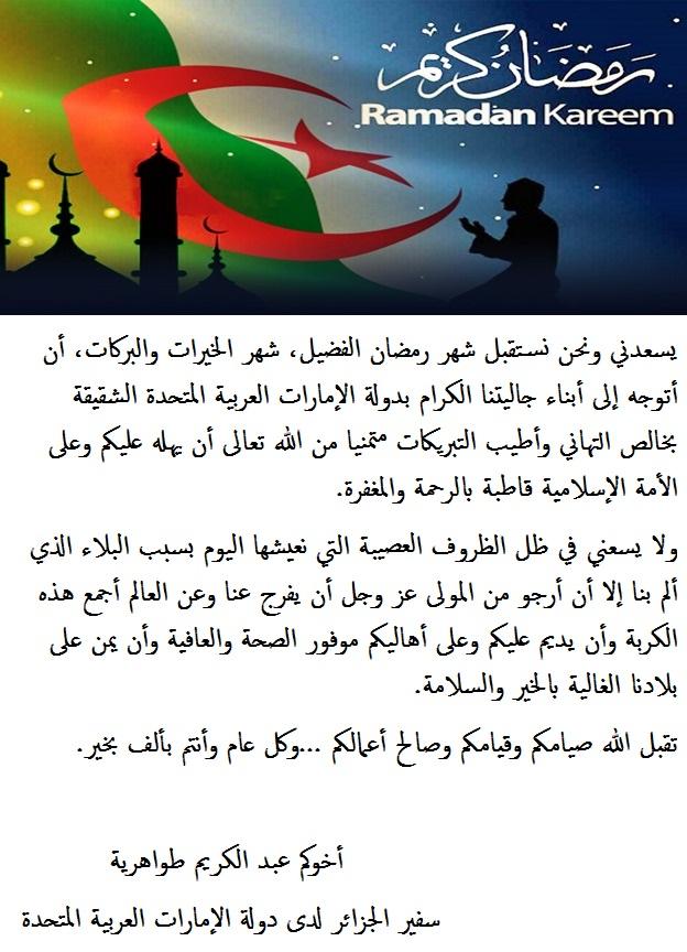 رمضان كريم سفير الجزائر بأبوظبي عبد الكريم طواهرية