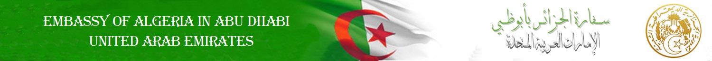 سفارة الجزائر في أبوظبي