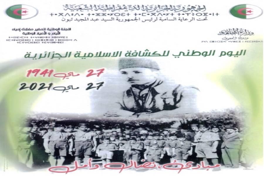 -الوطني-للكشافة-الإسلامية-الجزائرية
